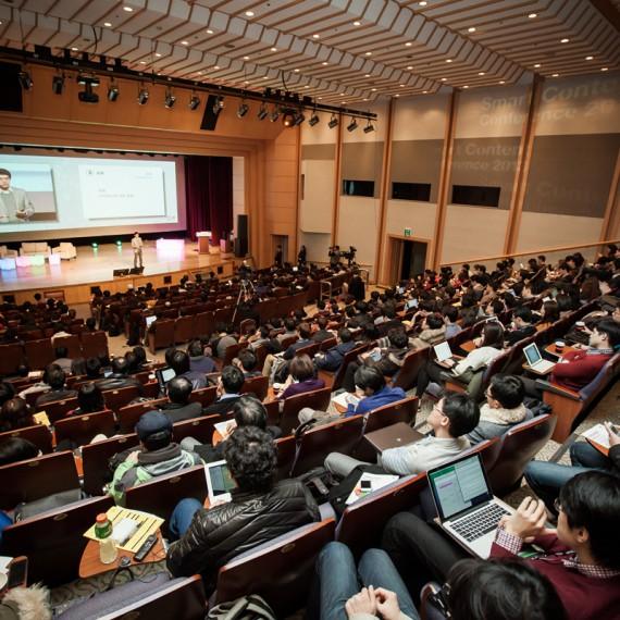 스마트콘텐츠 콘퍼런스 2013 1