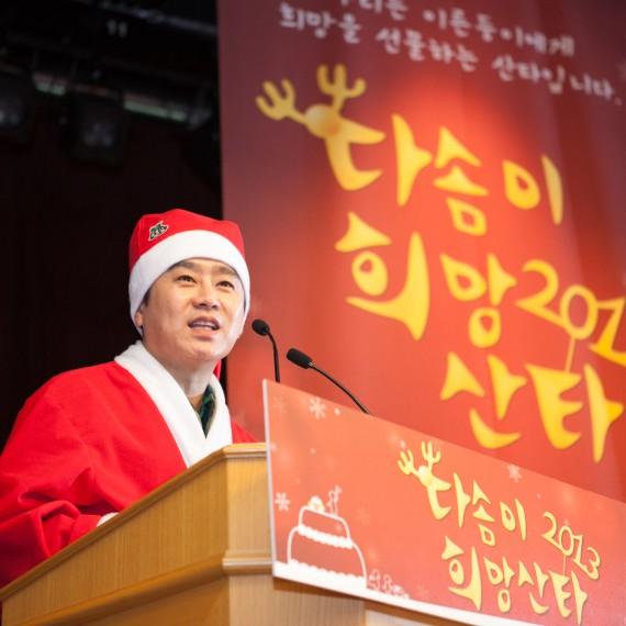 2013 다솜이 희망산타 2